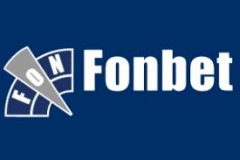 Букмекерская компания Fonbet говорит «нет» договорнякам