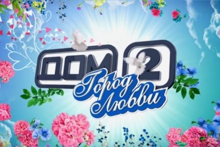 """""""Дом-2"""" становится брачным агенством для футболистов"""