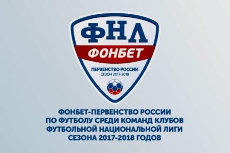 ФОНБЕТ-Первенство ФНЛ. Превью 13-го тура