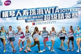 WTA Elite Trophy. Чжухай. Обзор турнира