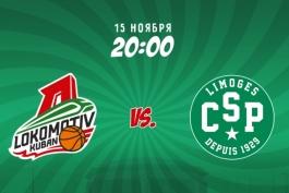 Еврокубок. «Локомотив-Кубань» — «Лимож»