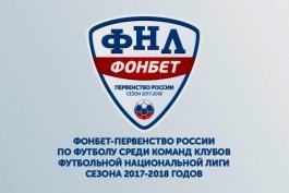 ФОНБЕТ-Первенство ФНЛ. Превью 24-го тура