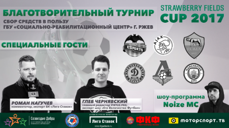 Благотворительный турнир  Strawberry Fields Cup 2017