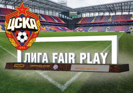 «Армейцы» получат премию «Лига Fair Play»