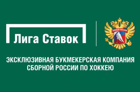 БК «Лига Ставок» возвращает ставки на победу сборной России на ЧМ-2018