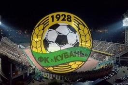 Учредителями новой «Кубани» стали легенды кубанского футбола