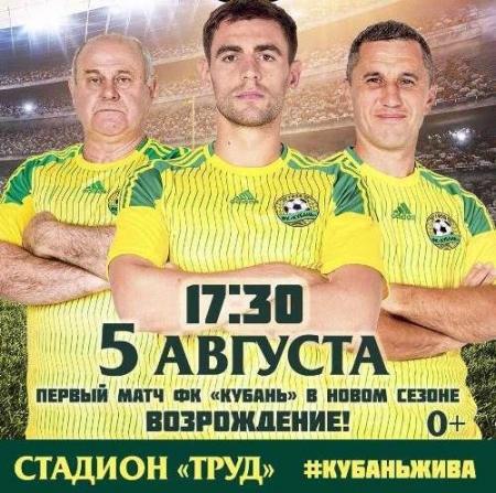 Первый матч «Кубани» в прямом эфире!