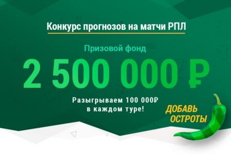 БК «Лига Ставок» запустила уникальный конкурс прогнозов