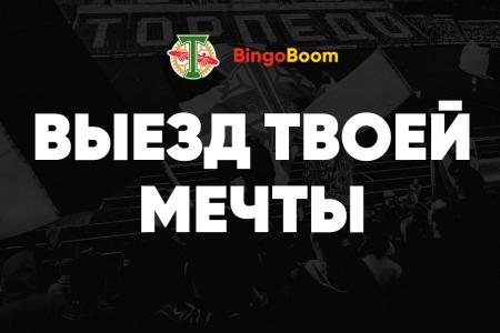 «Выезд твоей мечты» — совместная акция от БК BingoBoom и ФК «Торпедо»