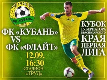 «Кубань» за несколько часов продала полтысячи билетов на матч любительской лиги