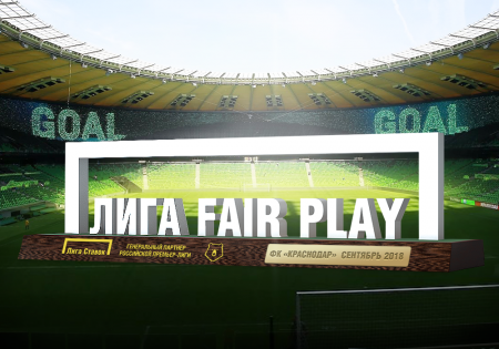 ФК «Краснодар» получит пятую премию «Лига Fair Play»