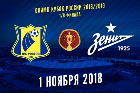 Что сильнее – защита «Ростова» или атака «Зенита»?