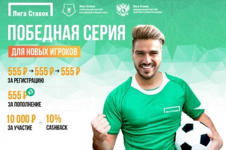 БК «Лига Ставок» запустила акцию «Победная серия»
