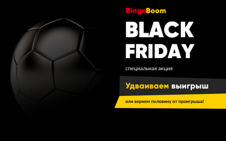 Black Friday от БК BingoBoom