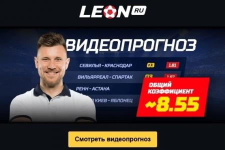 Видеопрогноз эксперта на матчи Лиги Европы
