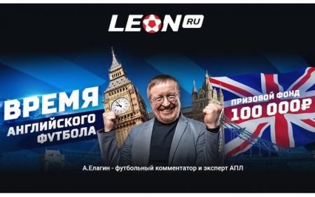 Время английского футбола и 100 000 рублей!