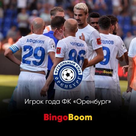 БК BingoBoom запускает голосование премии Лучший игрок ФК «Оренбург»