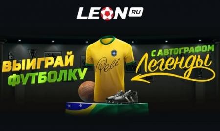 Футболка с автографом Пеле от БК «Леон»