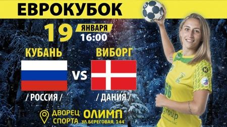 Букмекеры ждут третью победу «Кубани»
