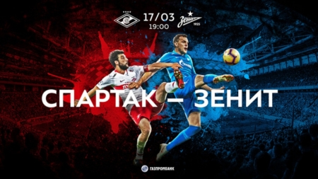 Сможет ли «Спартак» остановить «Зенит»?