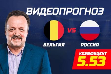 Коэффициент 5.53 на матч Бельгия - Россия