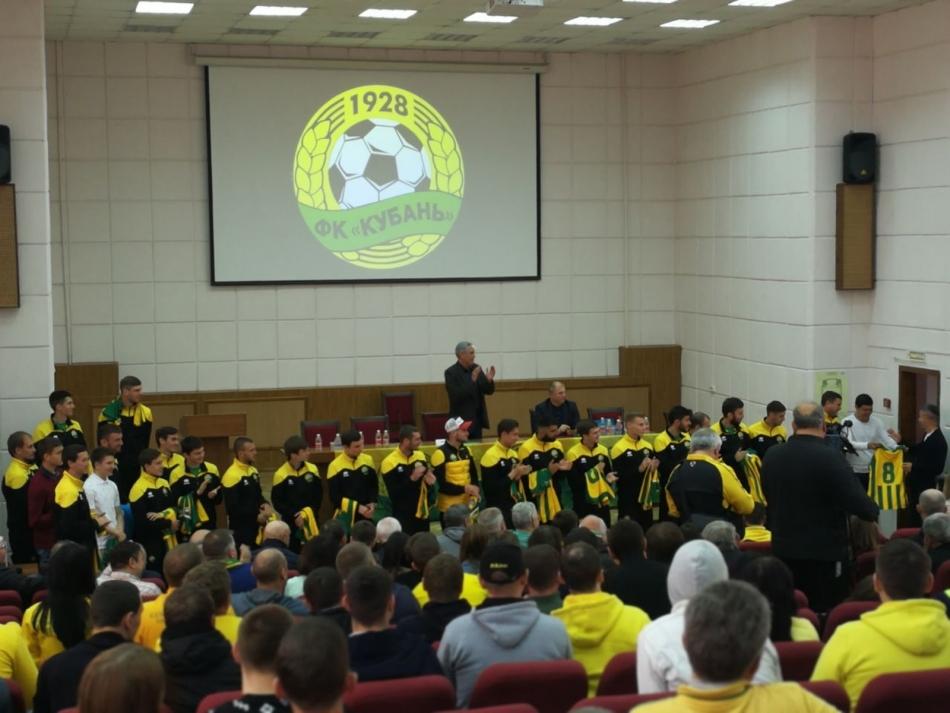 «Кубань» провела встречу с болельщиками