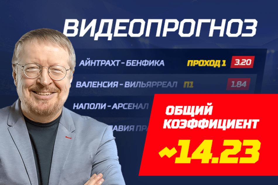 Лига Европы. Кэф 14.23 от Александра Елагина!