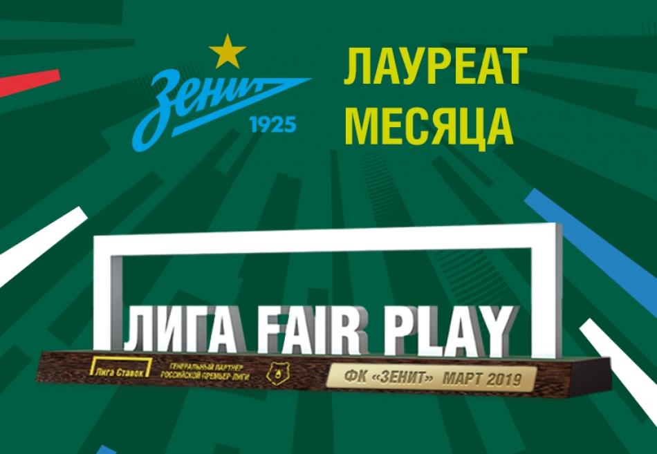 ФК «Зенит» получит премию «Лига Fair Play»