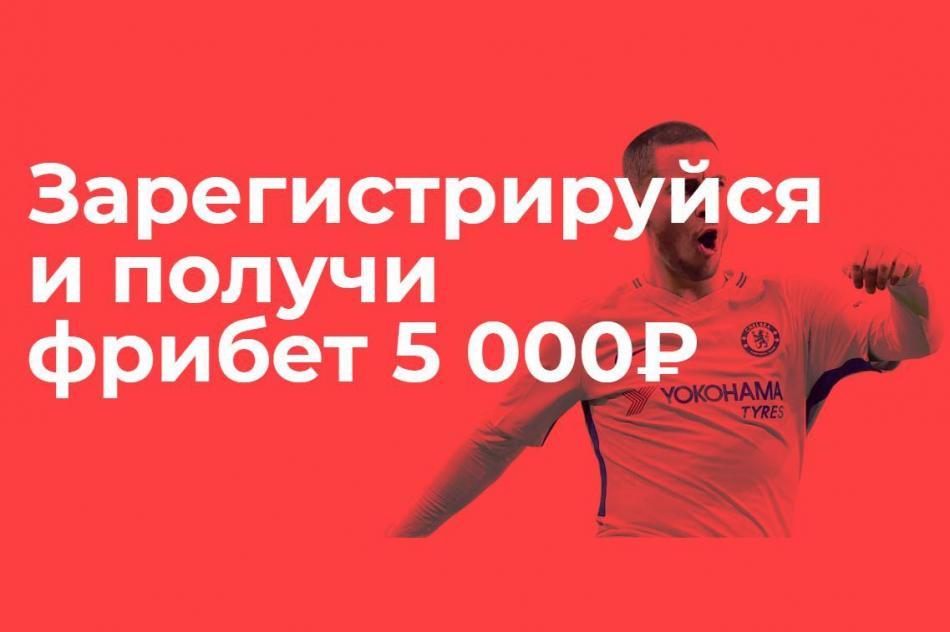 5000 рублей от БК «Betcity»!