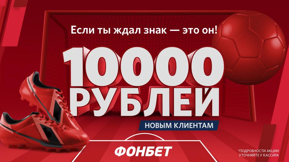 БК «ФОНБЕТ» дарит 10000 рублей на первый депозит!