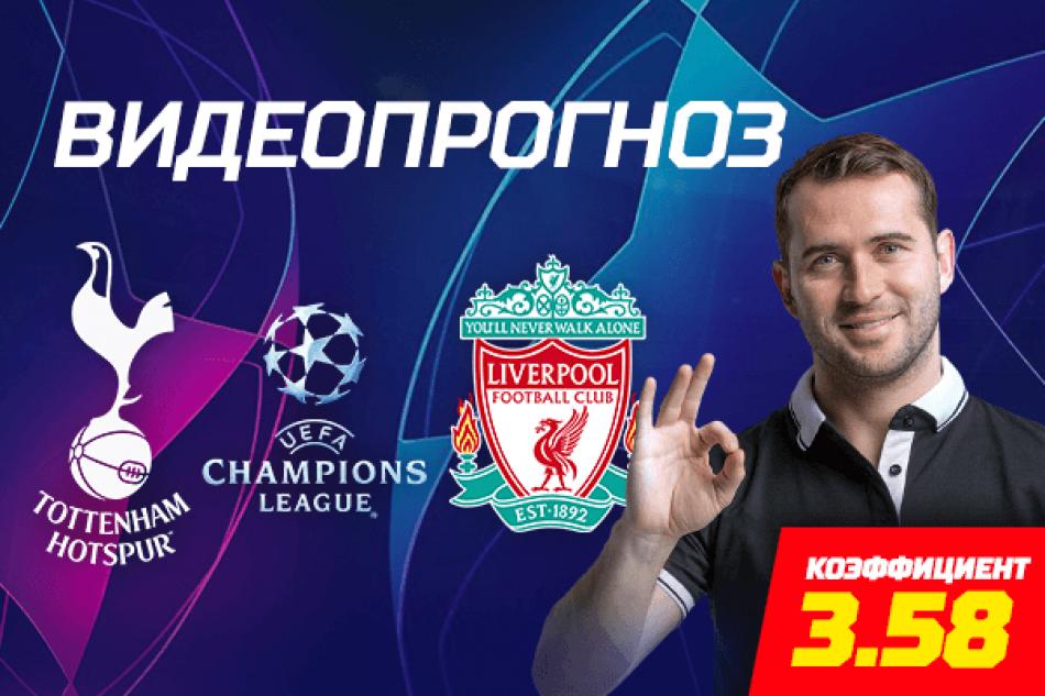 Прогноз на Лигу Чемпионов с коэффициентом 3.58