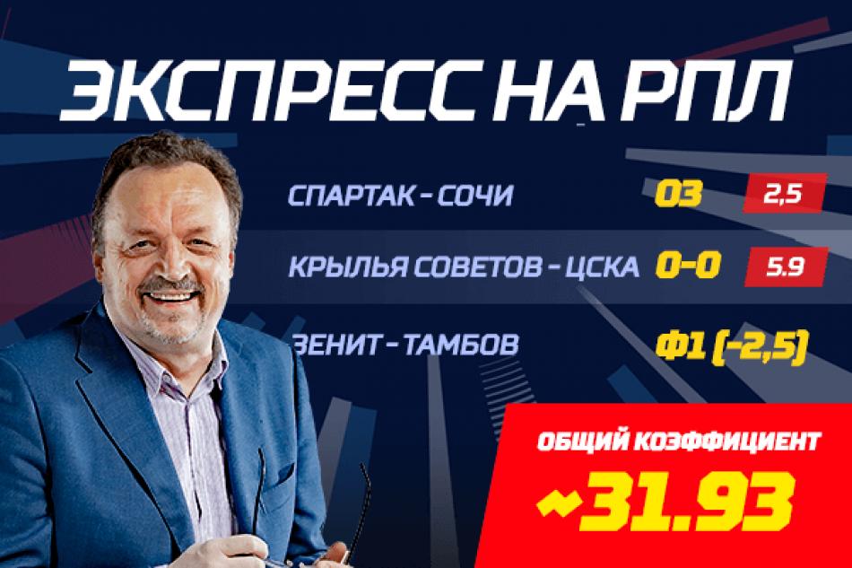Экспресс с коэффициентом 32 на матчи РПЛ