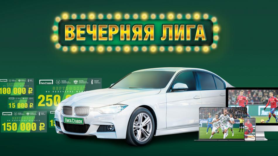 БК «Лига Ставок» разыгрывает очередную порцию автомобилей!