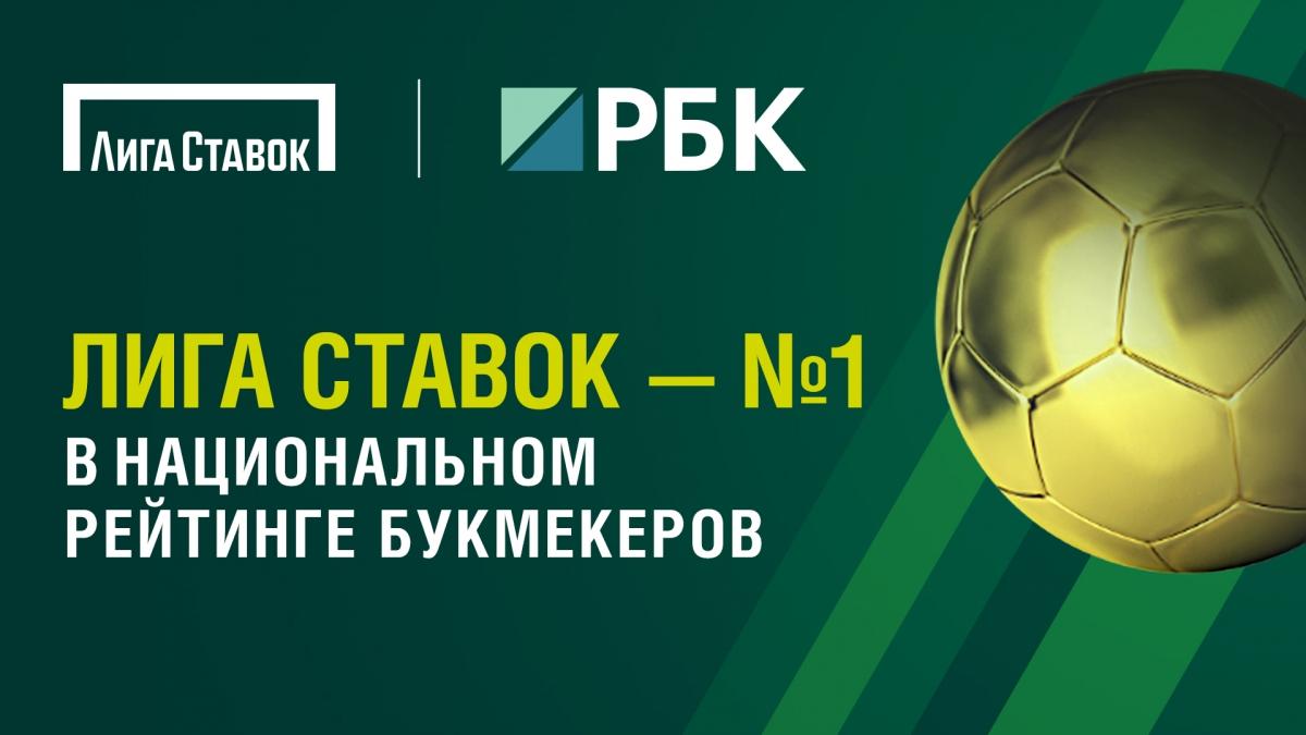 БК «Лига Ставок» вновь возглавила Национальный рейтинг букмекеров