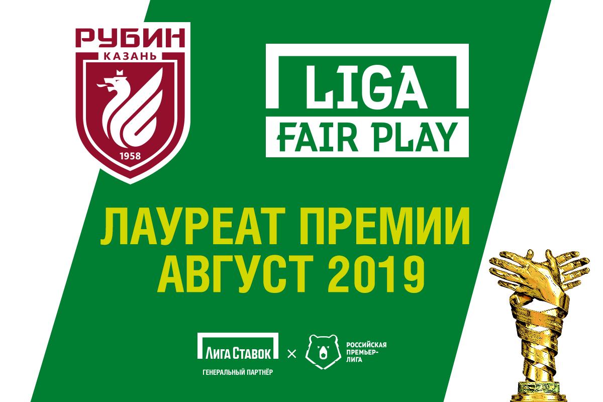 Обновлённую премию «Liga Fair Play» вручат футбольному клубу «Рубин»
