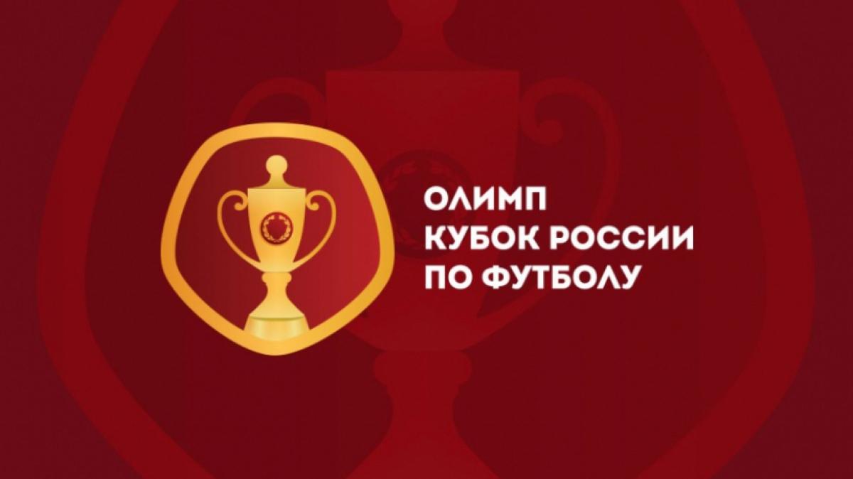 «Краснодар» и «Локомотив» вылетели из Кубка России