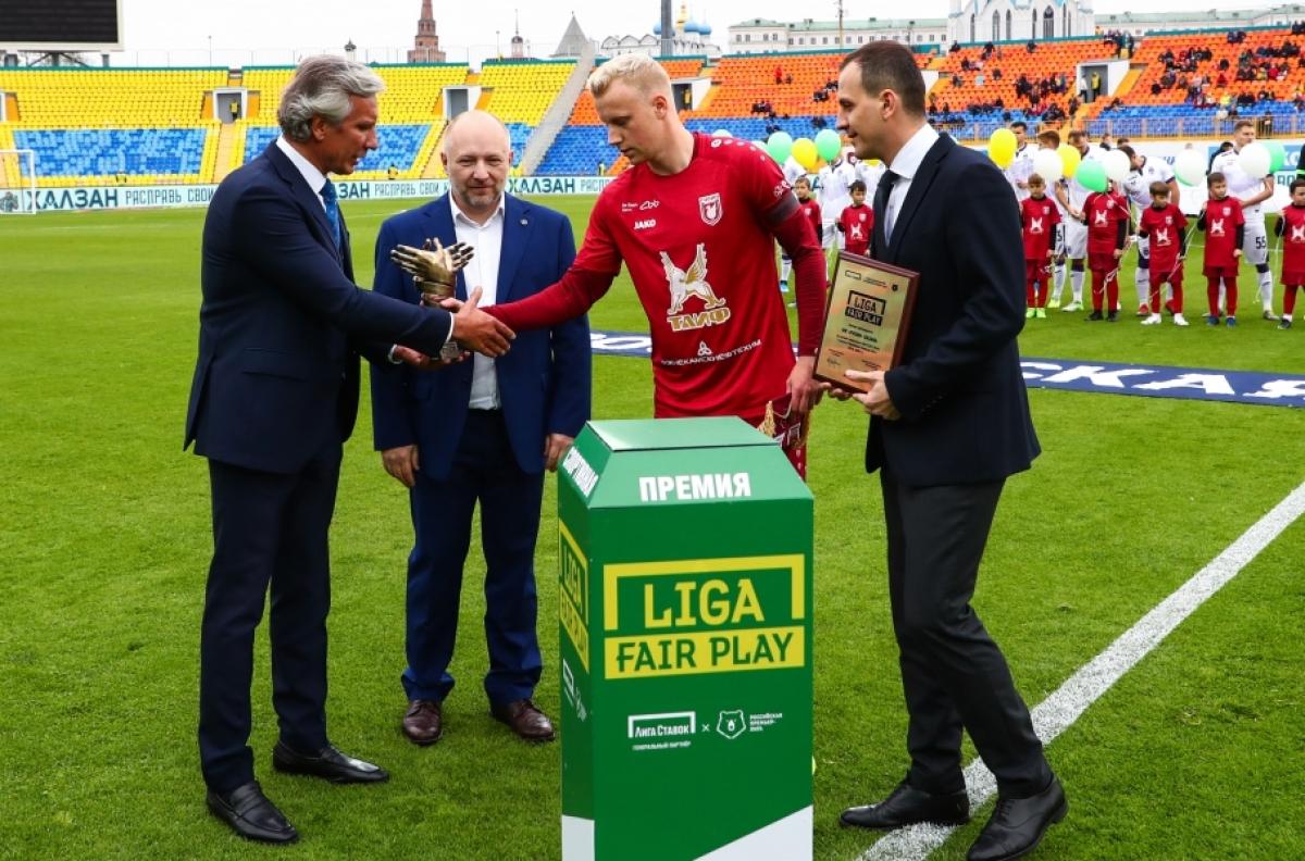 Футбольный клуб «Рубин» получил премию «Liga Fair Play»