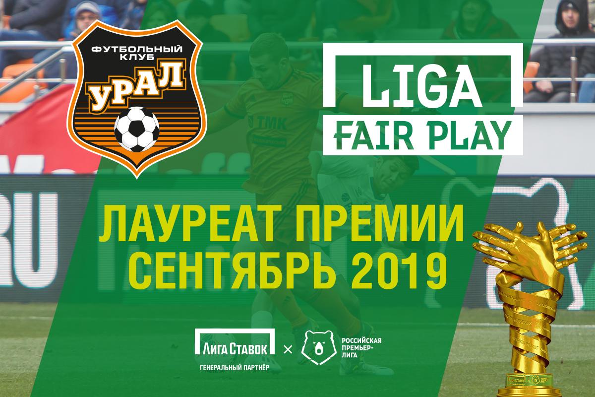 «Урал» получит премию «Liga Fair Play»