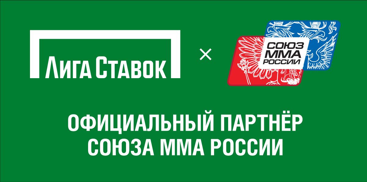 БК «Лига Ставок» и Союз ММА России объявили о партнёрстве