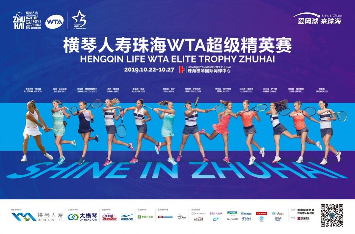 WTA Elite Trophy-2019. Превью турнира