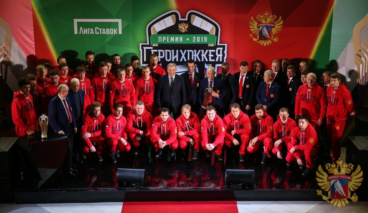 ФХР и БК «Лига Ставок» объявили лауреатов премии «Герои хоккея» 2019