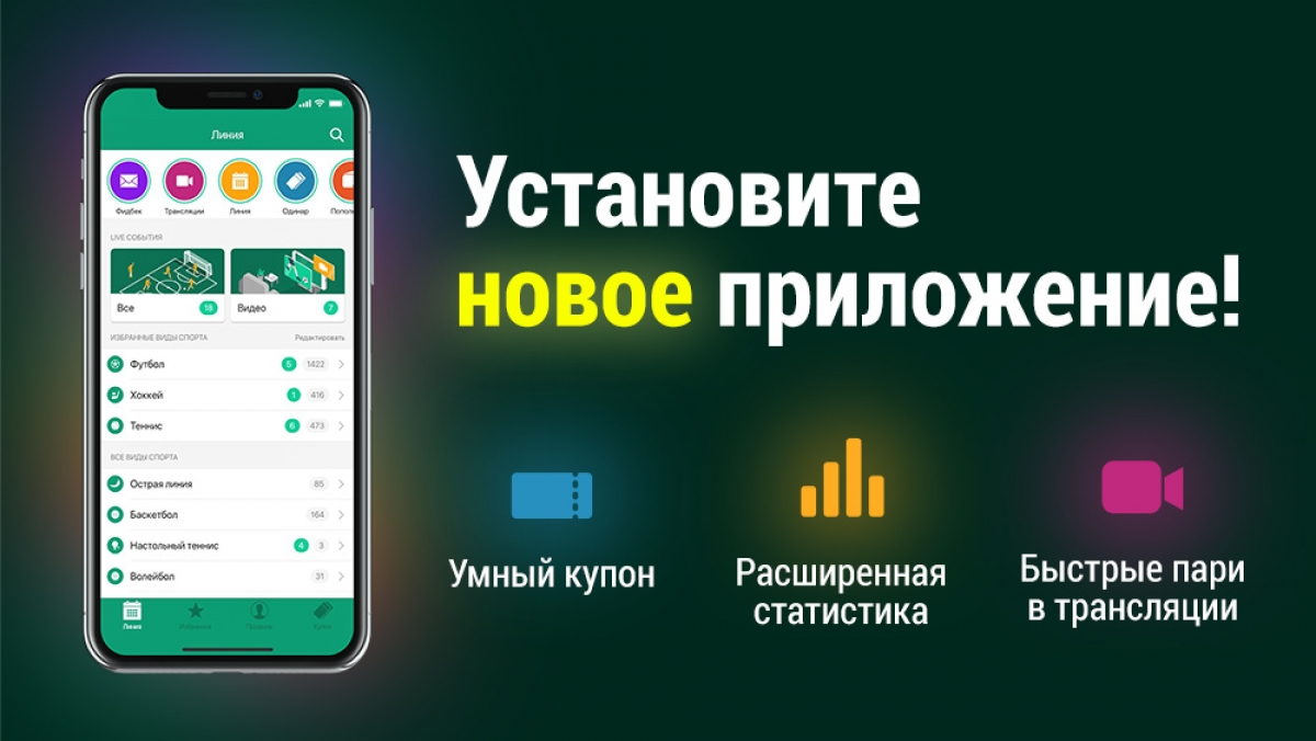 БК «Лига Ставок» выпустила обновлённое приложение для iOS и Android