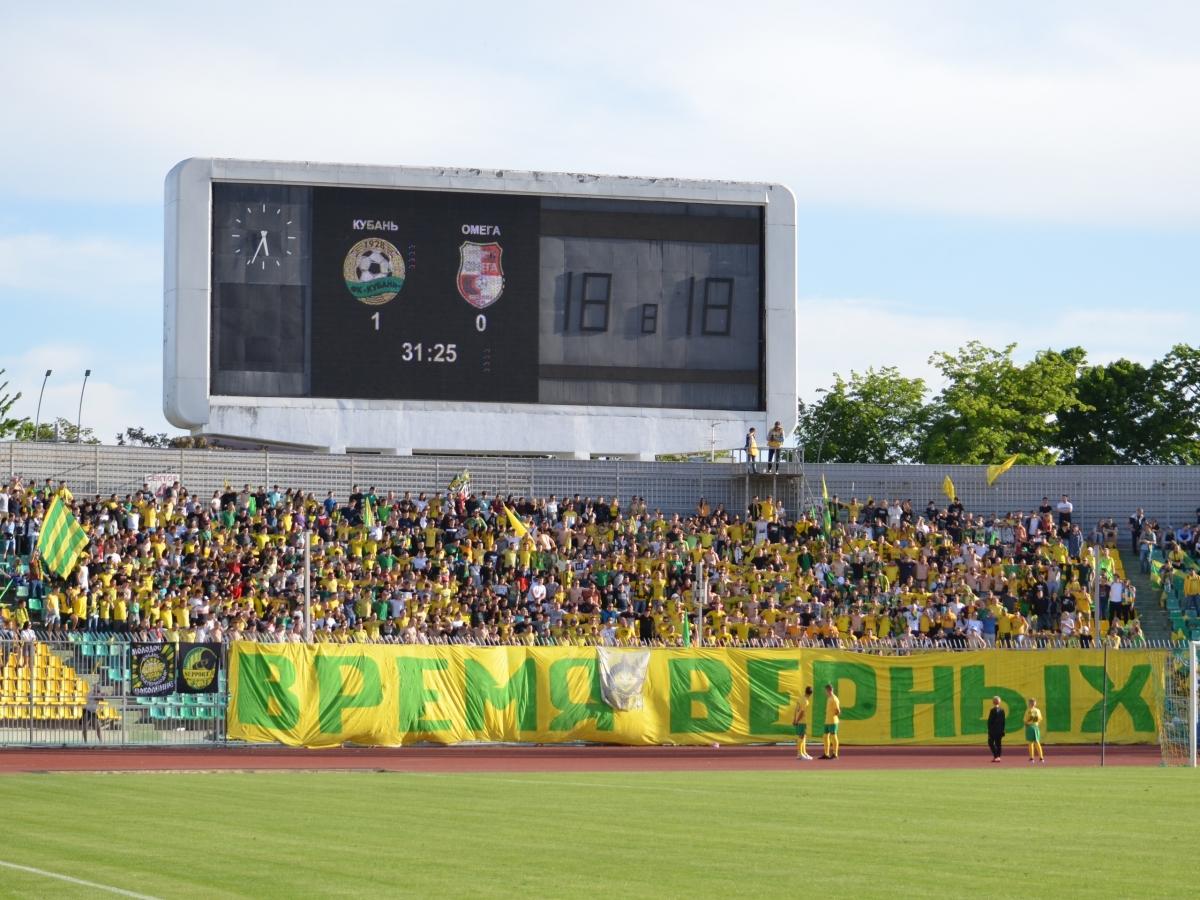 Болельщики «Кубани» в 2019 году собрали на содержание клуба 7,4 миллиона рублей