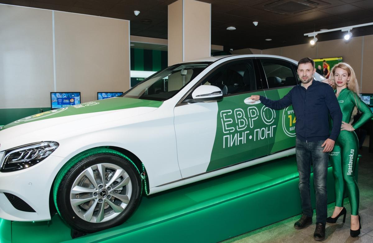 В Москве гостю БК «Лига Ставок» вручили ключи от Mercedes-Benz С 180