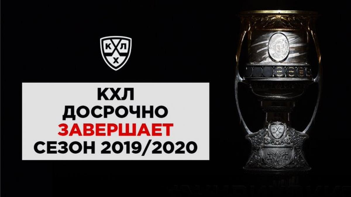 КХЛ досрочно завершила сезон-2019/2020