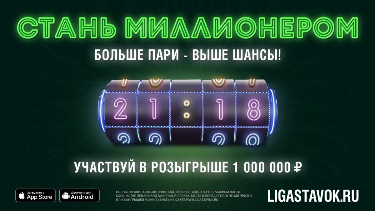 «Стань Миллионером» — позитивная акция от БК «Лига Ставок»