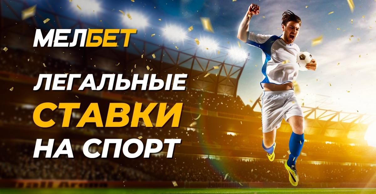 Букмекерская компания МЕЛБЕТ объявляет о запуске абсолютно нового сайта с упрощенной идентификацией – melbet.ru