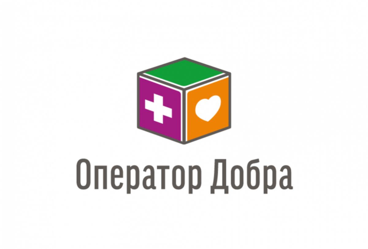«Оператор Добра» оказал поддержку медицинским учреждениям России на общую сумму 7,6 млн рублей