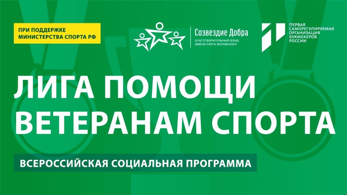 «Лига помощи ветеранам спорта» приходит в Санкт-Петербург