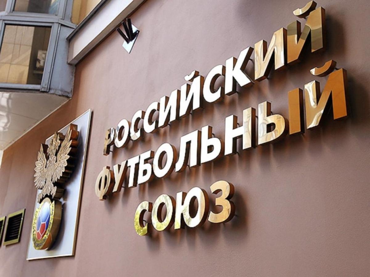 Совместное заявление РФС и РПЛ